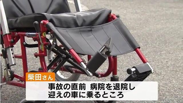 柴田初子さんは事故の直前に病院を退院