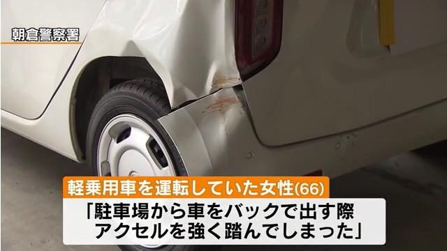 66歳女性「駐車場から車をバックで出す際アクセルを強く踏んでしまった」