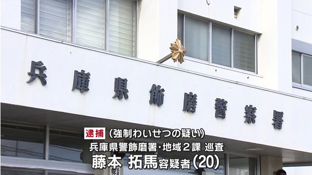 兵庫県警飾磨警察署の巡査・藤本拓馬容疑者を強制わいせつで逮捕 16歳少女に「飲みに行こう」と誘い断られると下半身を触る
