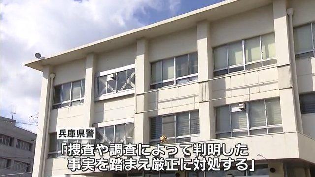 兵庫県警「捜査や調査によって判明した事実を踏まえ、厳正に対処する」