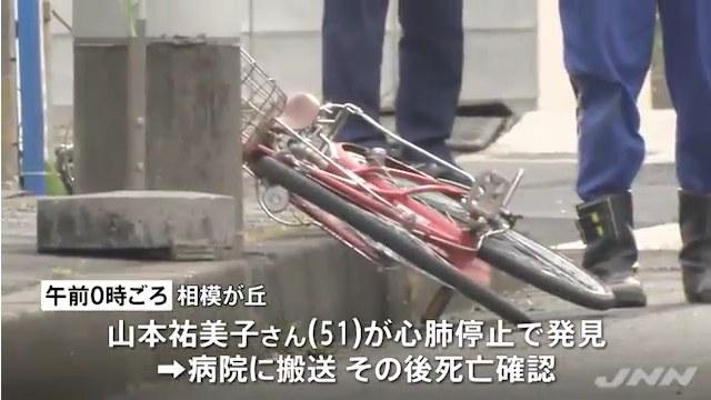 座間市相模が丘5丁目の市道でひき逃げ事件 自転車の山本祐美子さんが死亡 オートバイが現場から逃走