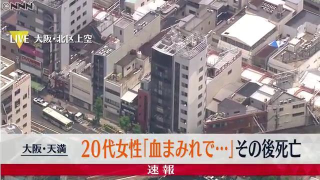 JR天満駅近く(大阪市北区)の「第2JKビル」5Fのカラオケパブで20代女性が血まみれで倒れて死亡 Twitterに現地の様子
