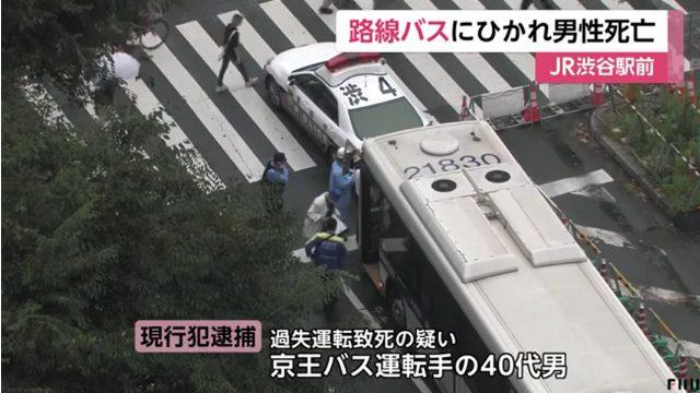 JR渋谷駅前(渋谷区道玄坂1丁目)の横断歩道で交通整理中の警備員が京王バスにひかれて死亡 Twitterに現地の様子