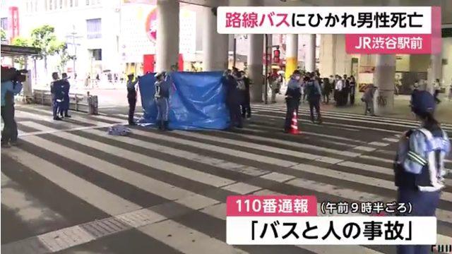 現場はJR渋谷駅前(渋谷区道玄坂1丁目)の横断歩道