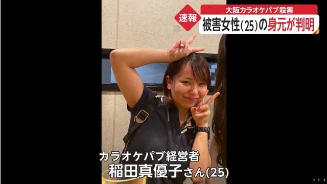 天満殺人事件 被害者は「カラオケパブごまちゃん」のオーナーの稲田真優子さんと判明 稲田真優子さんのFacebook特定
