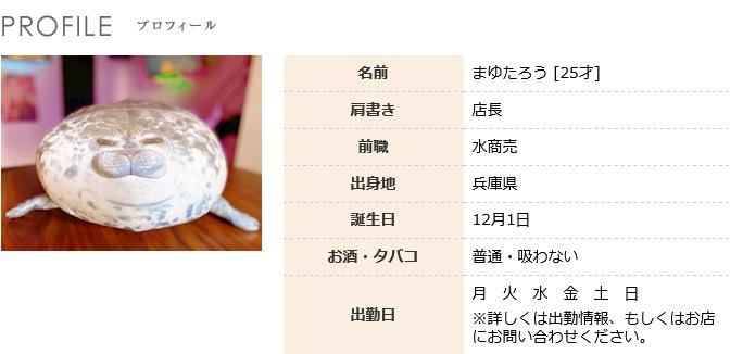 「カラオケパブごまちゃん」のオーナーの稲田真優子さんのプロフィール