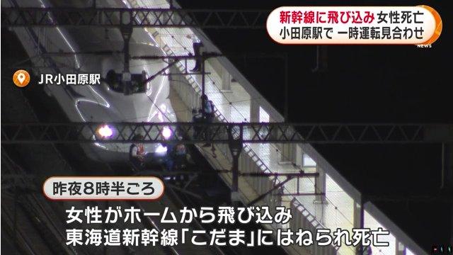 東海道新幹線小田原駅で人身事故 女性がホームから飛び込み「こだま755号」に衝突 Twitterに現地の様子