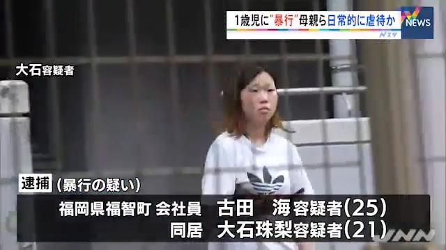 古田海と大石珠梨の両容疑者を逮捕 飯塚市芳雄町の「新飯塚パークプラザ」で1歳男児に暴行 日常的に虐待か
