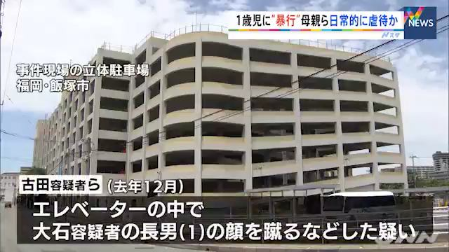 現場は飯塚市芳雄町の「新飯塚パークプラザ」