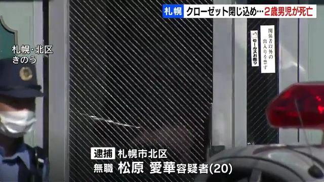 松原愛華容疑者を逮捕 札幌市北区の「リベア麻生」で2歳の松原莉蒼ちゃんをクローゼットに30分間閉じ込め死なせる