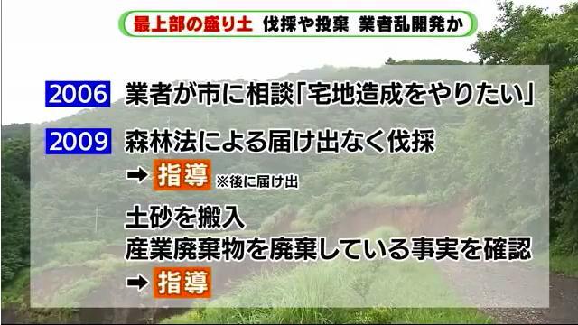 熱海の土石流 土地の所有者は麦島善光ZENホールディングス会長 盛り土をしたのは新幹線ビルディングで確定か