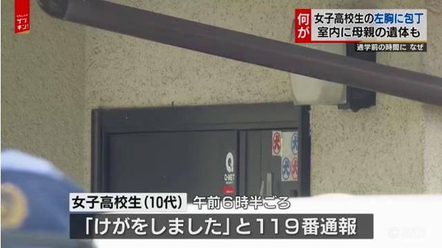熊本市西区花園1丁目の住宅で左胸に包丁が刺さった女子高生と50代の母親の遺体 女子高生は命に別状なし
