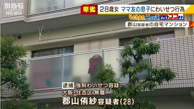 郡山侑紗容疑者を逮捕 大阪市住吉区山之内のマンション「アドニス」でママ友の息子(未就学の男児)に強制わいせつ