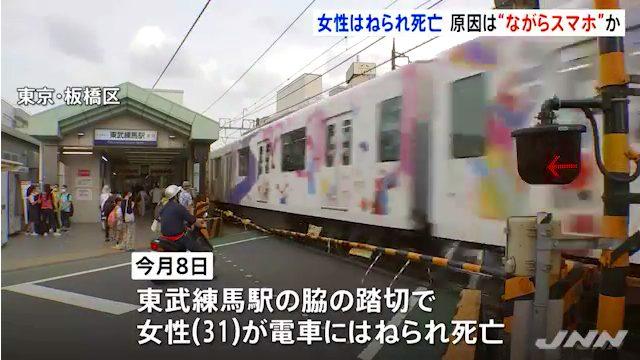 東武東上線「東武練馬駅」での踏切事故は「ながらスマホ」が原因 Twitterに事故当時の様子