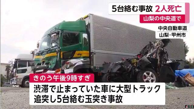 山梨の中央道で5台絡む玉突き事故 5人死傷