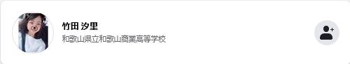 竹田汐里さんのFacebook