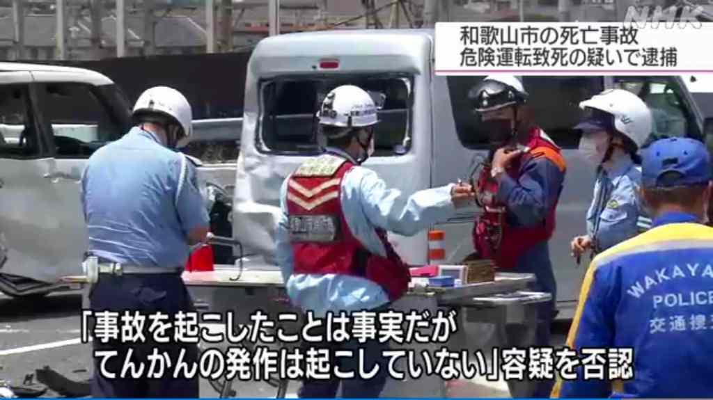 西馬淳子容疑者「てんかんの発作は起こしていない」