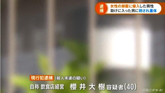 櫻井大樹容疑者を逮捕 女性の電話で助けに行き伊勢市神久のアパート「サンクレール神久」に侵入した男を包丁で刺す