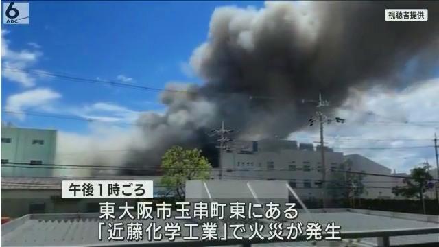 東大阪市玉串町東の「近藤化学工業」で火災 17日は工場は稼働しておらず工場は無人 Twitterに現地の様子