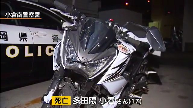 北九州市小倉南区徳力の国道322号で乗用車がUターンし直進して来たバイクに衝突 バイクの多田隈小春さんが死亡