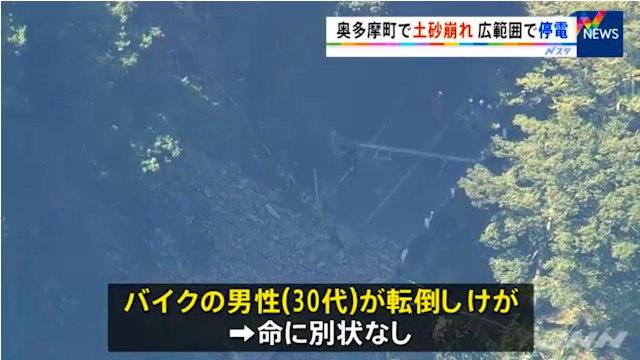 東京都奥多摩町留浦の国道411号で土砂崩れ バイクが転倒し30代男性が軽傷 Twitterに現地の様子