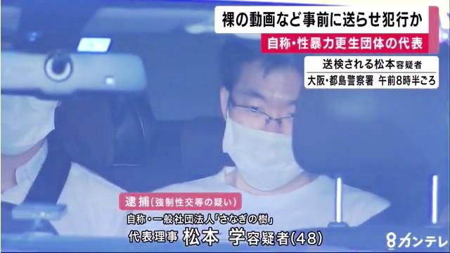 松本学容疑者を性的暴行の疑いで逮捕 他にも6件の被害 松本学は性犯罪更生団体の一般社団法人「さなぎの樹」の代表