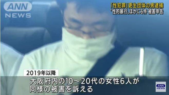 大阪府内の10~20代の女性6人が同様の被害を訴える