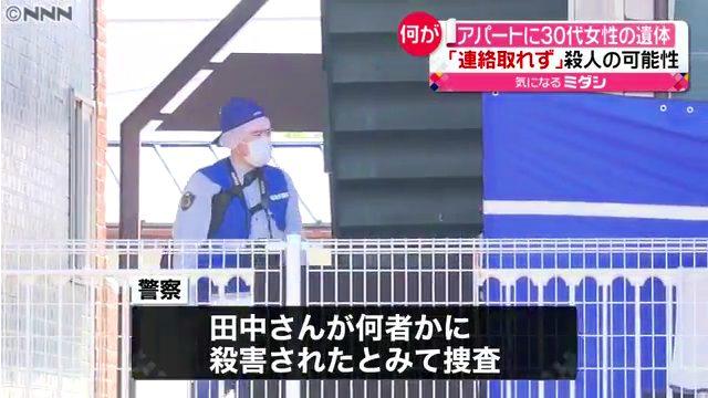 警察は田中さんが何者かに殺害されたとみて捜査