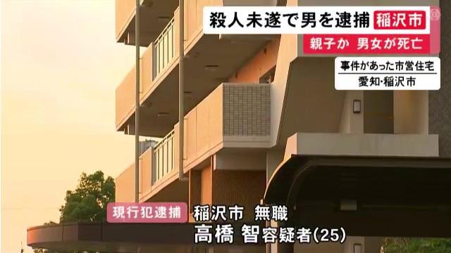 高橋智容疑者を殺人未遂で逮捕 稲沢市西島新町の市営住宅「西島団地」で父親と姉を刺殺
