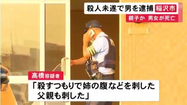 高橋智容疑者「殺すつもりで姉の腹などを刺した。父親も刺した」
