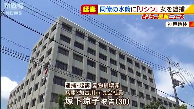 塚下涼子被告を器物損壊で逮捕・起訴 同僚の水筒に猛毒の「リシン」や「ナファゾリン」を含む液体を混入させる