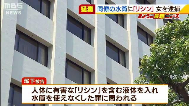 塚下涼子被告は人体に有害な物質を含む液体を入れて水筒を使えなくした罪に問われる