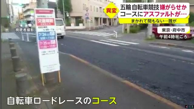 府中市天神町「小金井街道」の五輪自転車ロードコースにアスファルトがまかれる 4時間かけ撤去