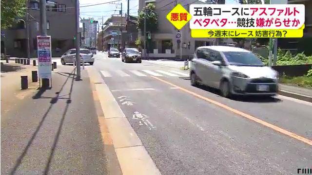 現場は府中市天神町「小金井街道」の五輪自転車ロードコース