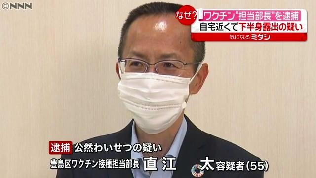 豊島区ワクチン接種担当部長・直江太容疑者を逮捕 富士見市西みずほ台の「唐沢公園」で下半身を露出 「スリル感じたかった」