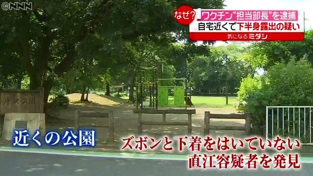 現場は富士見市西みずほ台3丁目の「唐沢公園」