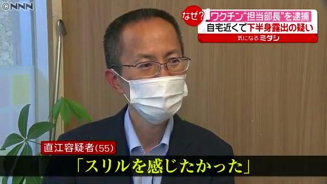 直江太容疑者「スリルを感じたかった」