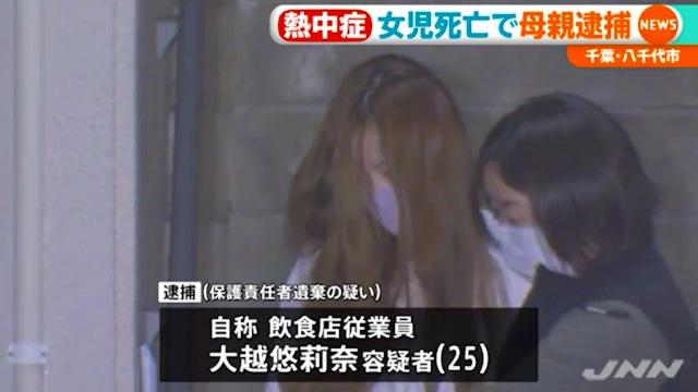 大越悠莉奈容疑者を逮捕 八千代市大和田新田の「メゾン・ド・エメロード」の駐車場で大越三櫻音ちゃんを放置し熱中症で死なす Facebook特定