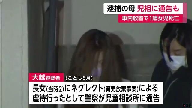 大越悠莉奈容疑者は今年5月にネグレクト(育児放棄)で児童相談所に通告されていた