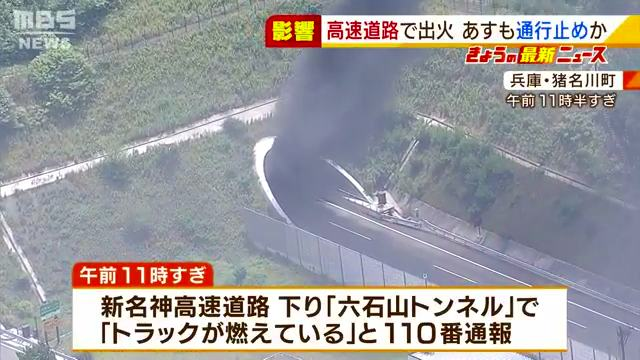 新名神高速道路下り六石山トンネルで走行中の大型トラックから出火 一部区間で7月24日も通行止め Twitterに現地の様子