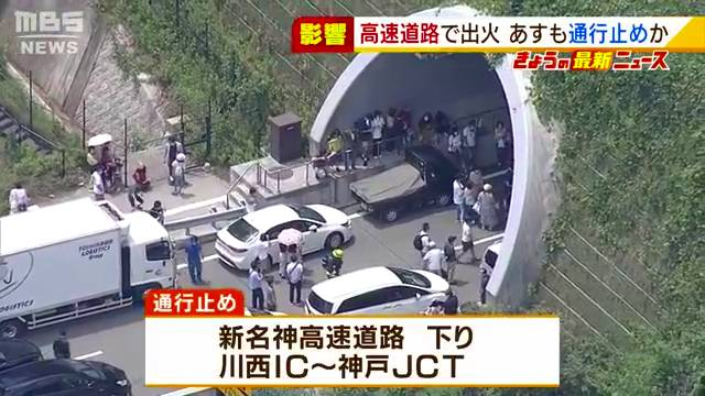 新名神下り川西IC~神戸JCTで通行止め