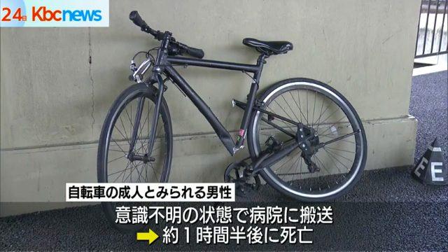 自転車の田邊健二さんが死亡