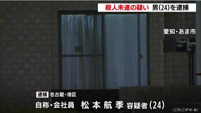 松本航季容疑者「彼女の浮気相手を殺すつもりでした」