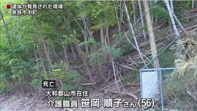 奈良市中町の第二阪奈道路そばの雑木林で一部が白骨化した笹岡順子さんの遺体 殺害された可能性も視野に捜査