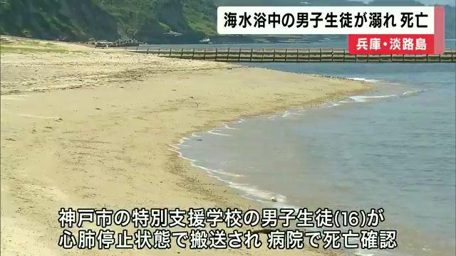 コロナで閉鎖中の海水浴場「新都志海水浴場」で神戸市北区の特別支援学校に通う男子生徒が溺死 職員2人と入所者6人が海水浴