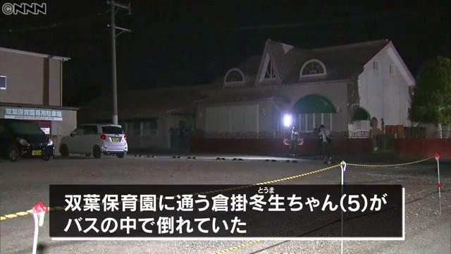 福岡県中間市の双葉保育園の送迎バス車内にいた倉掛冬生ちゃんが熱中症で死亡 バスの運転手が降車を確認せず
