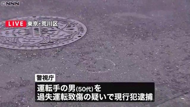 荒川区西尾久の「スーパーバリュー西尾久店」の駐車場で4歳くらいの男児がはねられ意識不明の重体