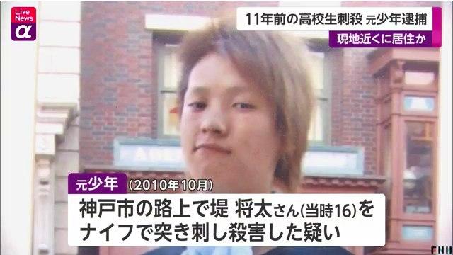 11年前の堤将太さん殺人事件で当時17歳の元少年を逮捕 助けられた彼女が翌日にブログを更新し話題になった事件