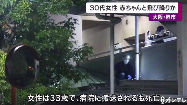 堺市堺区寺地町西の「大阪府営堺寺地住宅」で33歳女性と生後11ヶ月の赤ちゃんが飛び降り 女性は死亡 赤ちゃんは命に別状なし