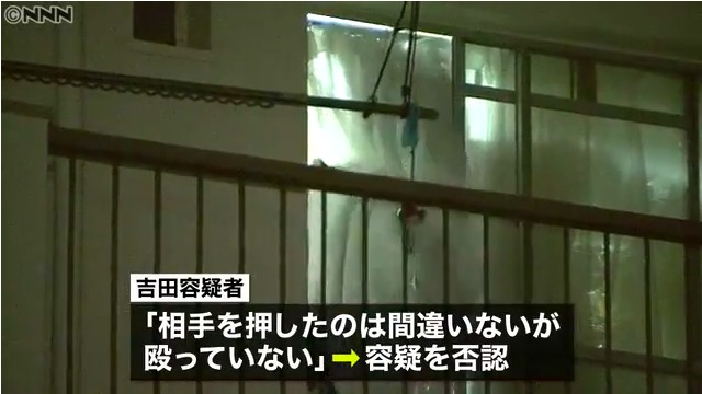 吉田宣雄容疑者「相手を押したのは間違いないが殴っていない」